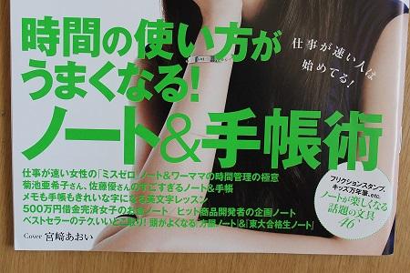 日経WOMEN2015年5月号