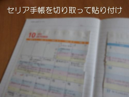 手帳2015