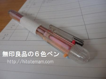 無印良品の6色ペン