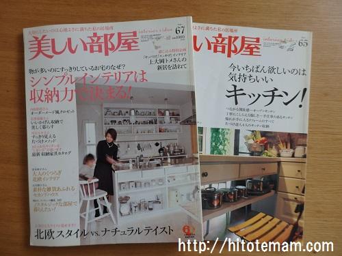 雑誌美しい部屋