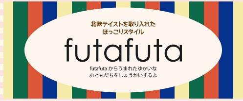 futafutaふたふたロゴ