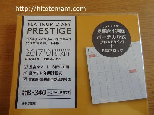 2017年手帳詳細