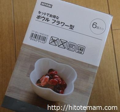 ニトリの小皿セット