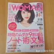 日経WOMEN2017年5月号