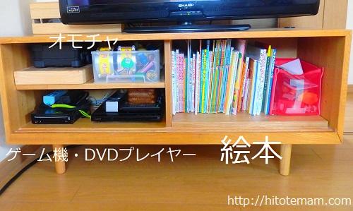 テレビボードおもちゃ収納