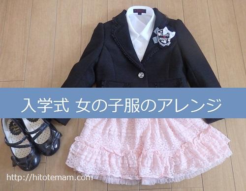 入学式スーツのアレンジ