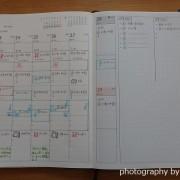 バーチカル手帳記入例全体