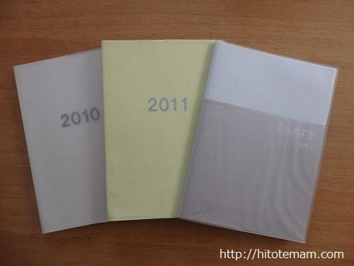 歴代セリア手帳