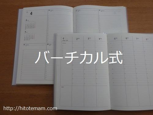 バーチカル式手帳