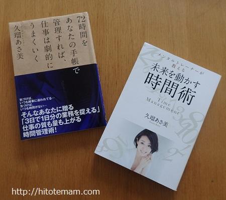 久瑠あさ美さんの本2冊