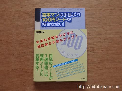 営業マンは手帳より100円ノートをもちなさい