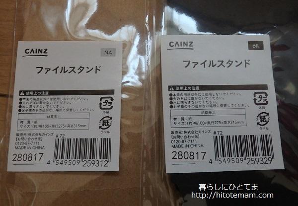 ファイルケース商品タグ