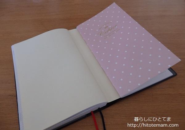 ジブン手帳とスリムノート