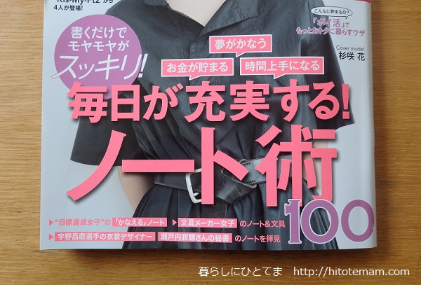 日経ウーマンノート術特集
