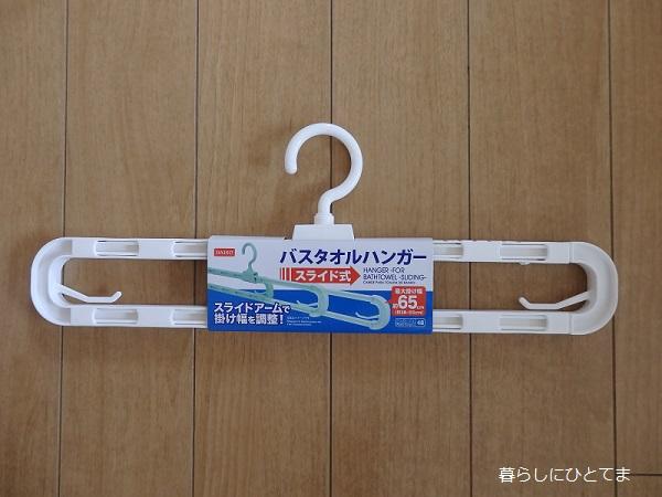 100円ダイソーバスタオルハンガー