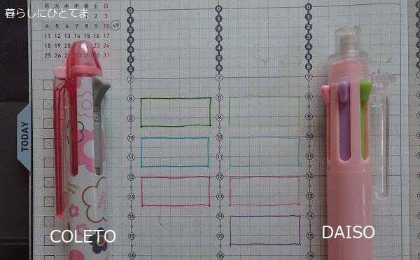 ダイソー多機能ペン記入例