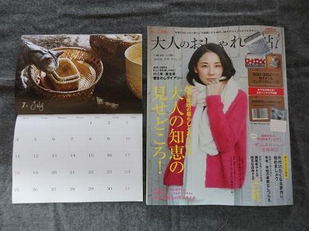 雑誌の付録