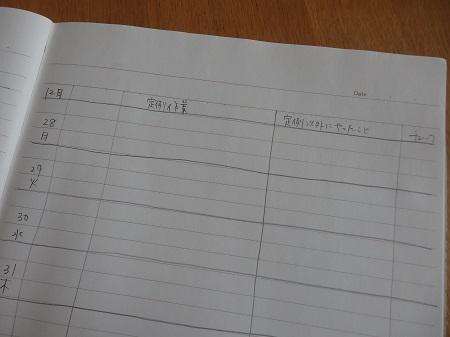 自作ノート手帳