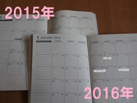 手帳2016