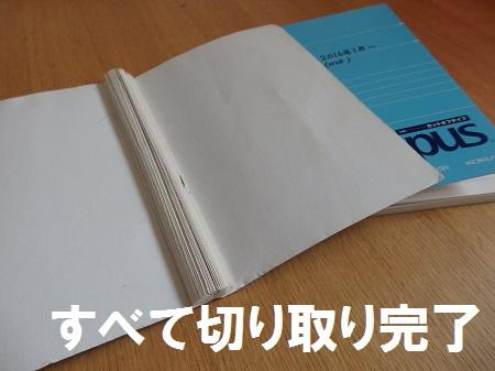 メモ帳更新