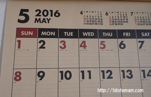 5月GWのカレンダー