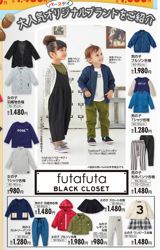 バースデイチラシ6/22futafuta