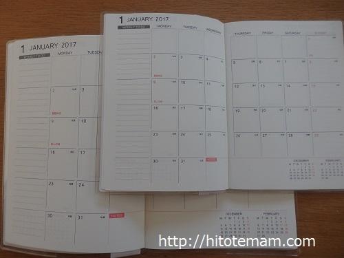 2017年セリア手帳マンスリー