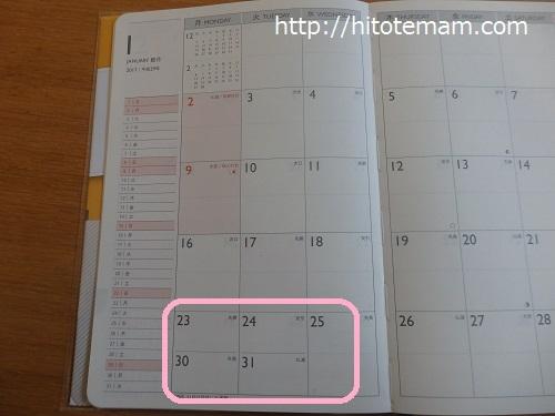 2017年手帳月間スケジュール
