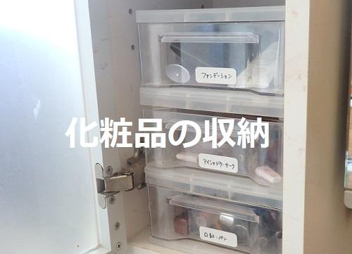 100均化粧品収納