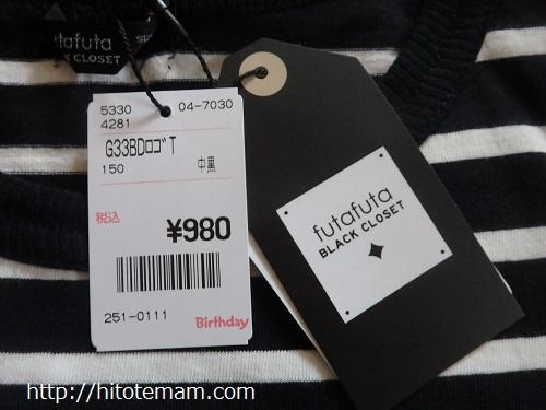 futafutaTシャツ価格