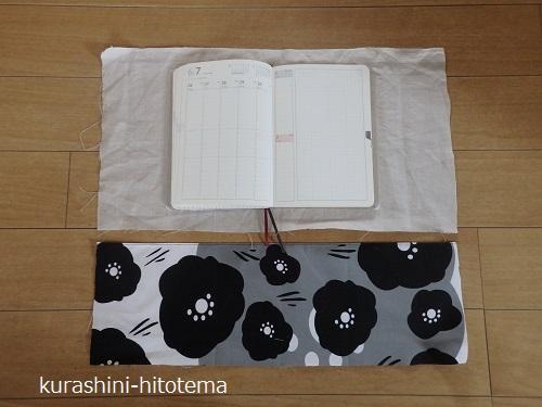 手作り手帳カバーの材料
