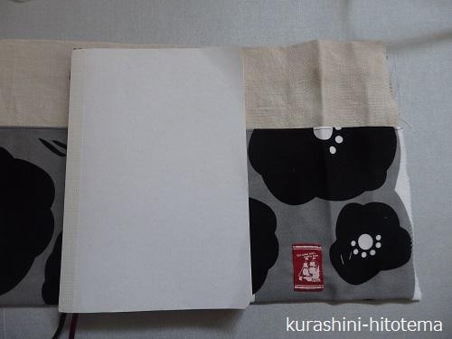 手帳カバーの作り方