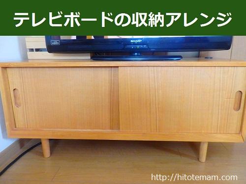 テレビボードの収納アレンジ
