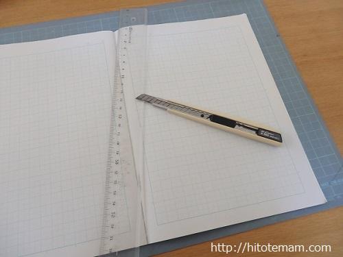 使い残しノート活用法