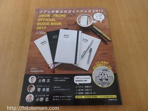ジブン手帳2017公式ガイドブック