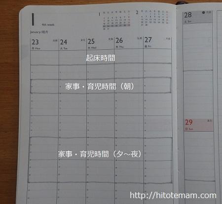バーチカル手帳記入例家事時間