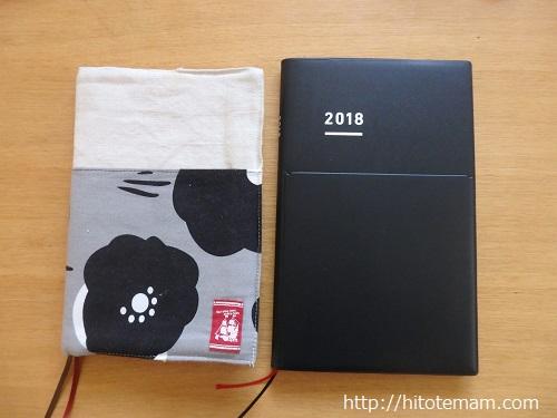 旧手帳と新手帳