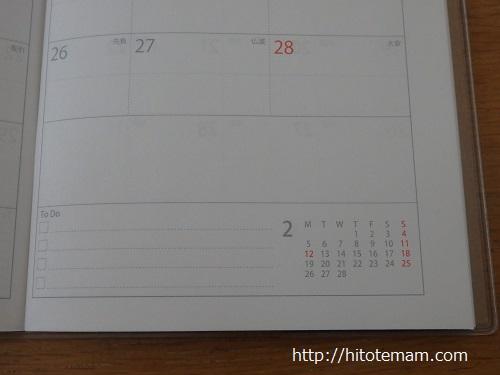 セリア2018年手帳マンスリー詳細