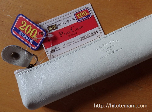 ダイソー200円タグ