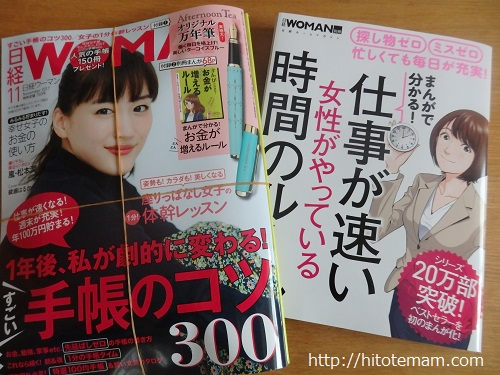 日経ウーマン2冊