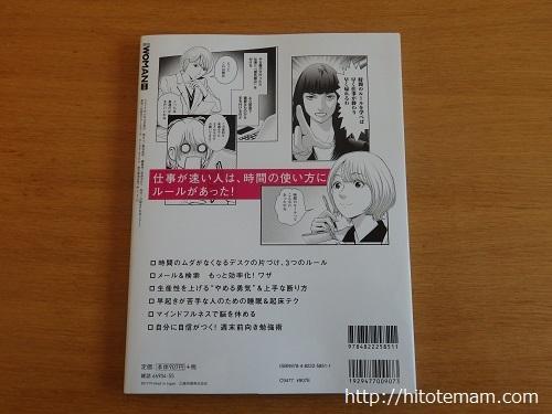 日経WOMEN裏表紙
