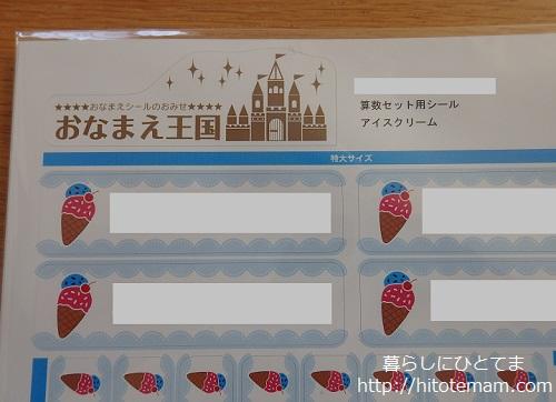 アイスクリーム柄シール