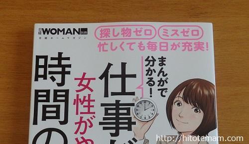 日経ウーマン別冊表紙