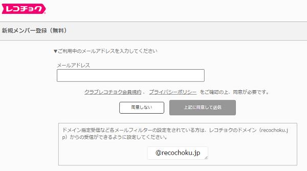 レコチョク登録方法