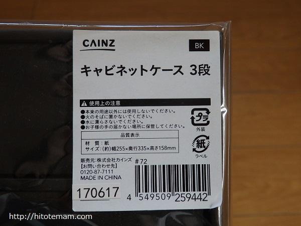 キャビネケース商品タグ
