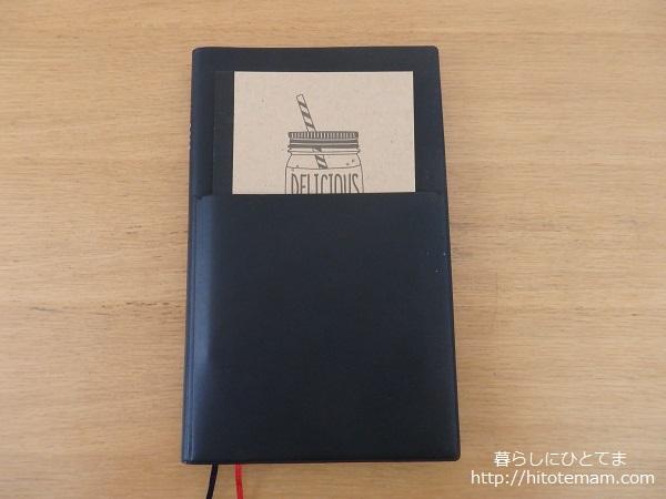 ジブン手帳とセリアクラフトノート