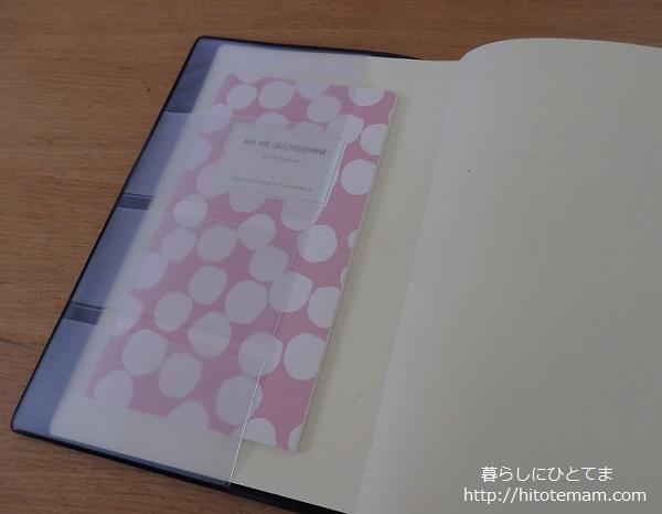ジブン手帳とダイソーノート