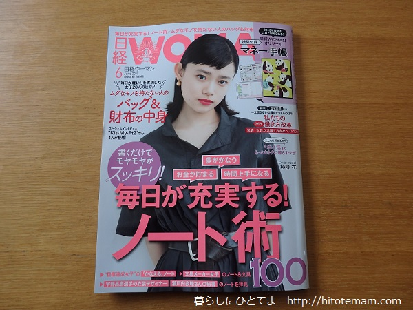 日経ウーマン2018年6月号