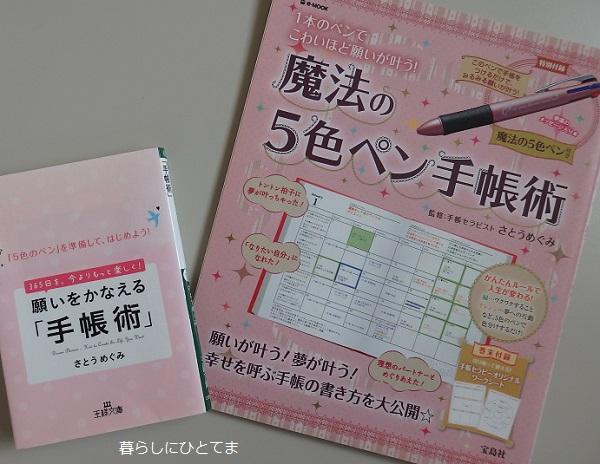 さとうめぐみサン手帳術2冊