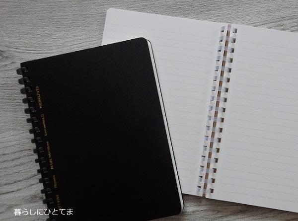 コクヨソフトリング手帳